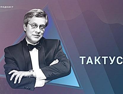Тактус