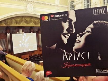 Киноконцерт Артист в БЗК
