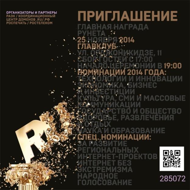 Премия Рунета 2014
