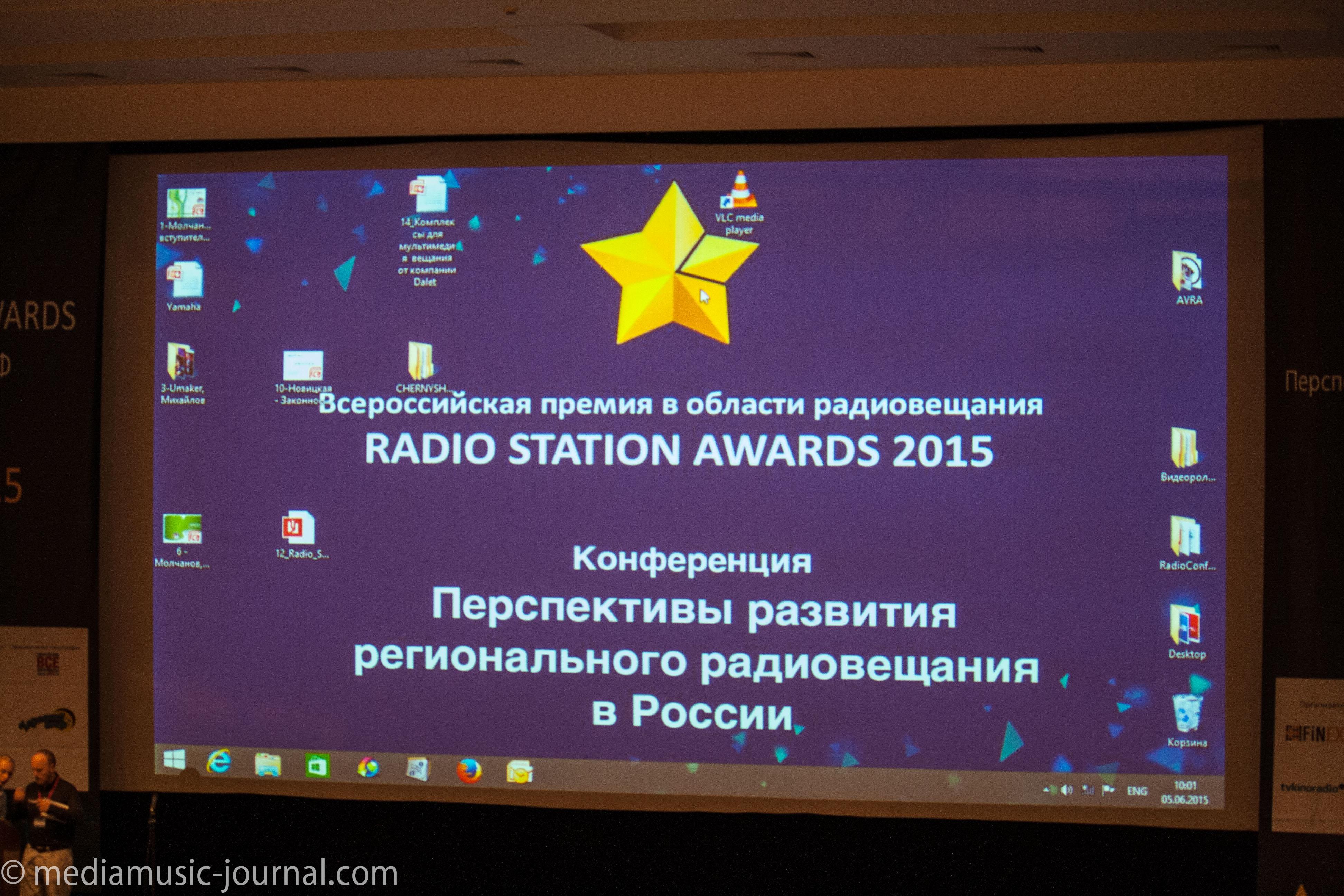 Перспективы развития регионального радиовещания в России