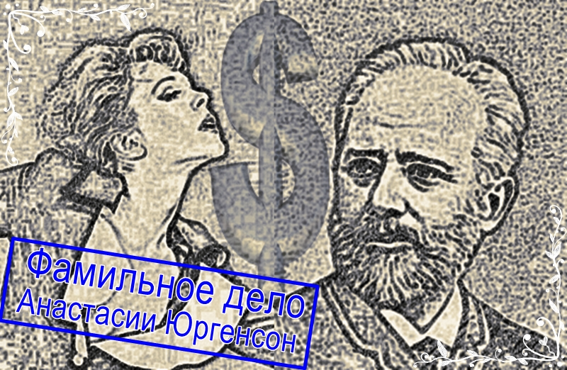 Фамильное дело Анастасии Юргенсон