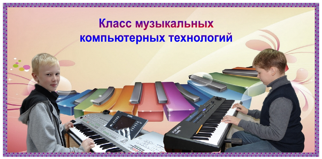 К вопросу применения мультимедиа-технологий в музыкальном образовании детей