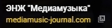 Электронный научный журнал МЕДИАМУЗЫКА