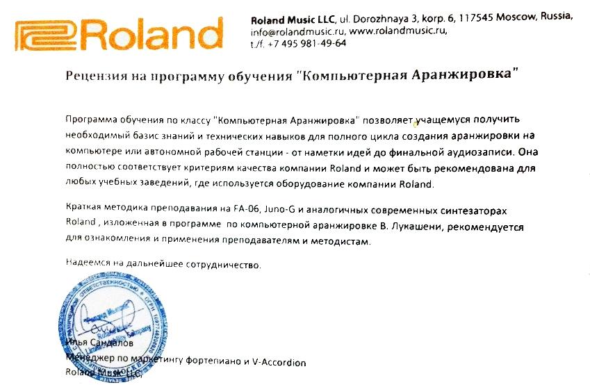Roland рецензия